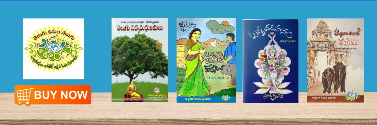 Books Acchamgatelugu